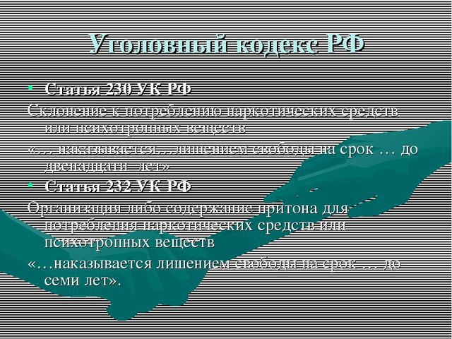 Уголовный кодекс РФ Статья 230 УК РФ Склонение к потреблению наркотических ср...