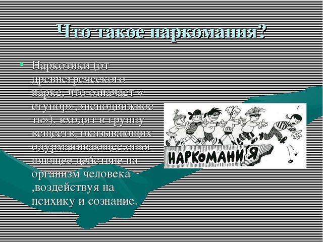Что такое наркомания? Наркотики (от древнегреческого нарке, что означает « ст...
