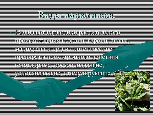 Виды наркотиков. Различают наркотики растительного происхождения (кокаин, гер...