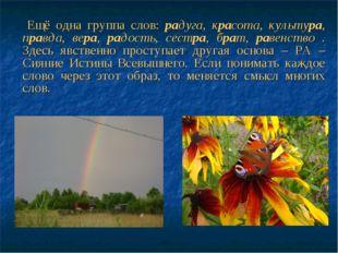 Ещё одна группа слов: радуга, красота, культура, правда, вера, радость, сест