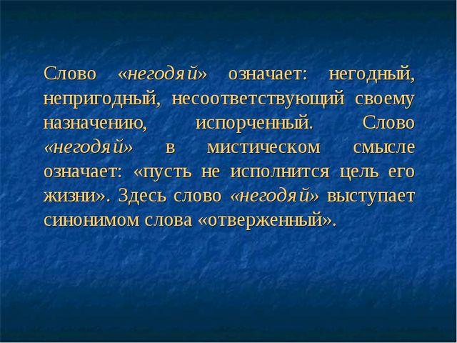 Слово «негодяй» означает: негодный, непригодный, несоответствующий своему на...