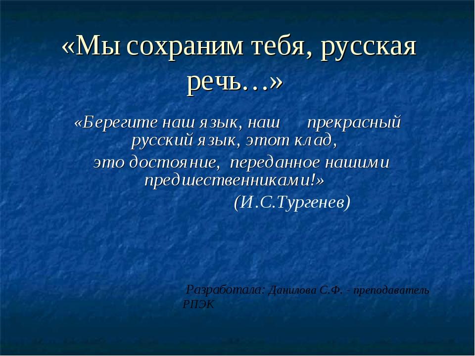 «Мы сохраним тебя, русская речь…» «Берегите наш язык, наш прекрасный русский...