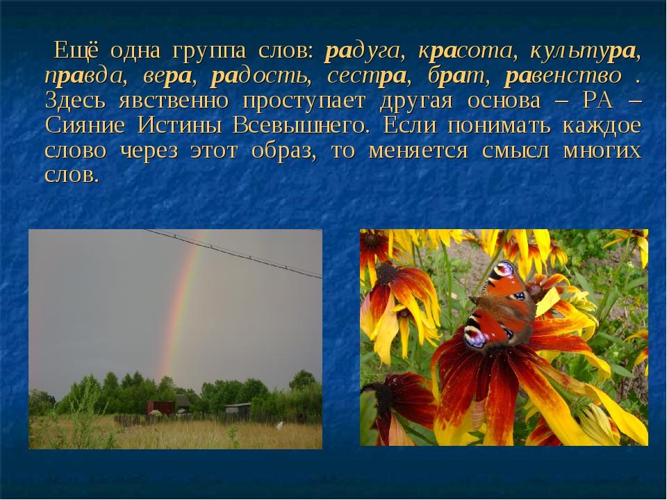 Ещё одна группа слов: радуга, красота, культура, правда, вера, радость, сест...