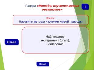 Раздел «Методы изучения живых организмов» Вопрос: Назовите методы изучения жи