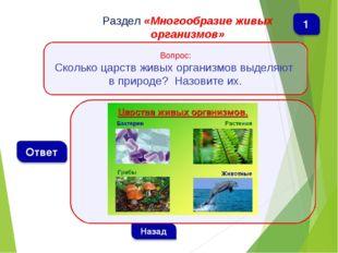 Раздел «Многообразие живых организмов» Вопрос: Сколько царств живых организм