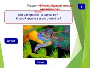 Раздел «Многообразие живых организмов» Вопрос: Кто изображён на картинке? К к