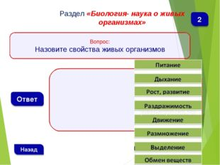 Раздел «Биология- наука о живых организмах» Вопрос: Назовите свойства живых о