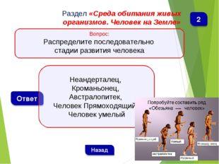 Раздел «Среда обитания живых организмов. Человек на Земле» Вопрос: Распредели