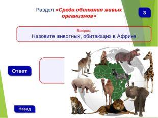 Раздел «Среда обитания живых организмов» Вопрос: Назовите животных, обитающих