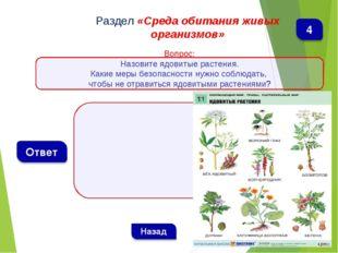 Раздел «Среда обитания живых организмов» Вопрос: Назовите ядовитые растения.