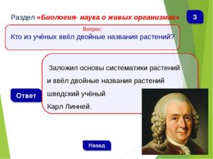 Раздел «Биология- наука о живых организмах» Вопрос: Кто из учёных ввёл двойны