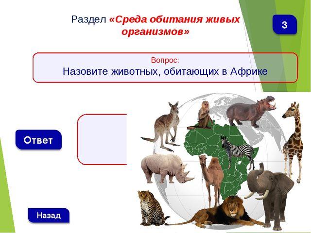 Раздел «Среда обитания живых организмов» Вопрос: Назовите животных, обитающих...