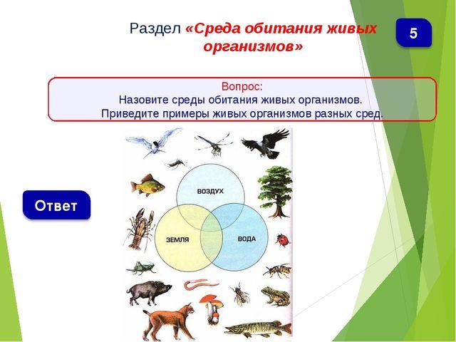 Раздел «Среда обитания живых организмов» Вопрос: Назовите среды обитания живы...