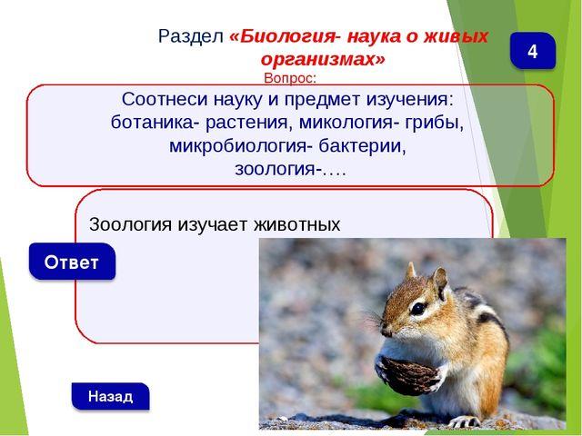 Зоология изучает животных Раздел «Биология- наука о живых организмах» Вопрос:...