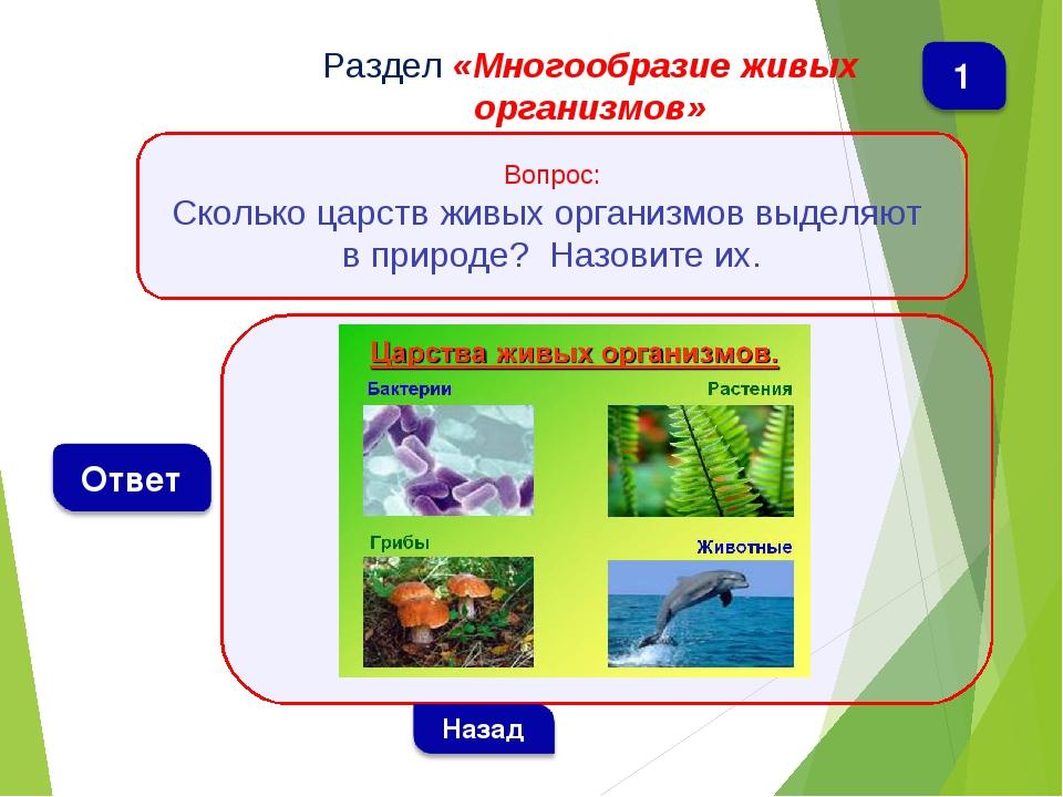 Раздел «Многообразие живых организмов» Вопрос: Сколько царств живых организм...