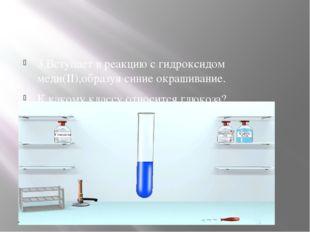 3.Вступает в реакцию с гидроксидом меди(II),образуя синие окрашивание. К как