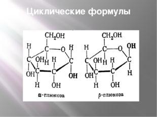 Циклические формулы