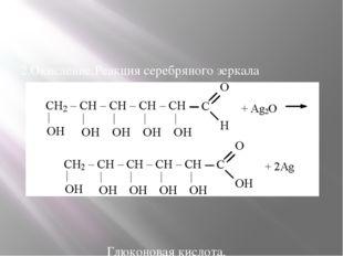 2.Окисление.Реакция серебряного зеркала Глюконовая кислота.
