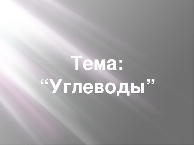 "Тема: ""Углеводы"""