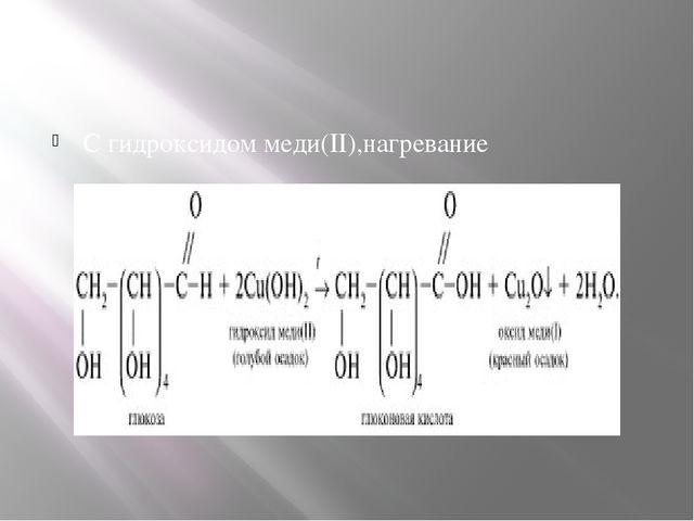 С гидроксидом меди(II),нагревание