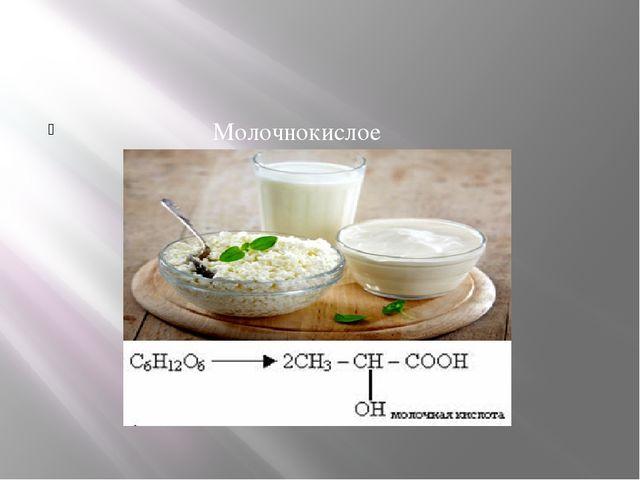 Молочнокислое