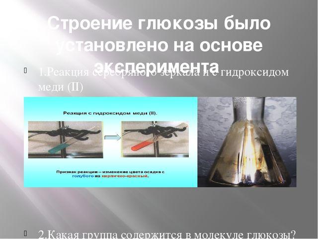 Строение глюкозы было установлено на основе эксперимента 1.Реакция серебряног...