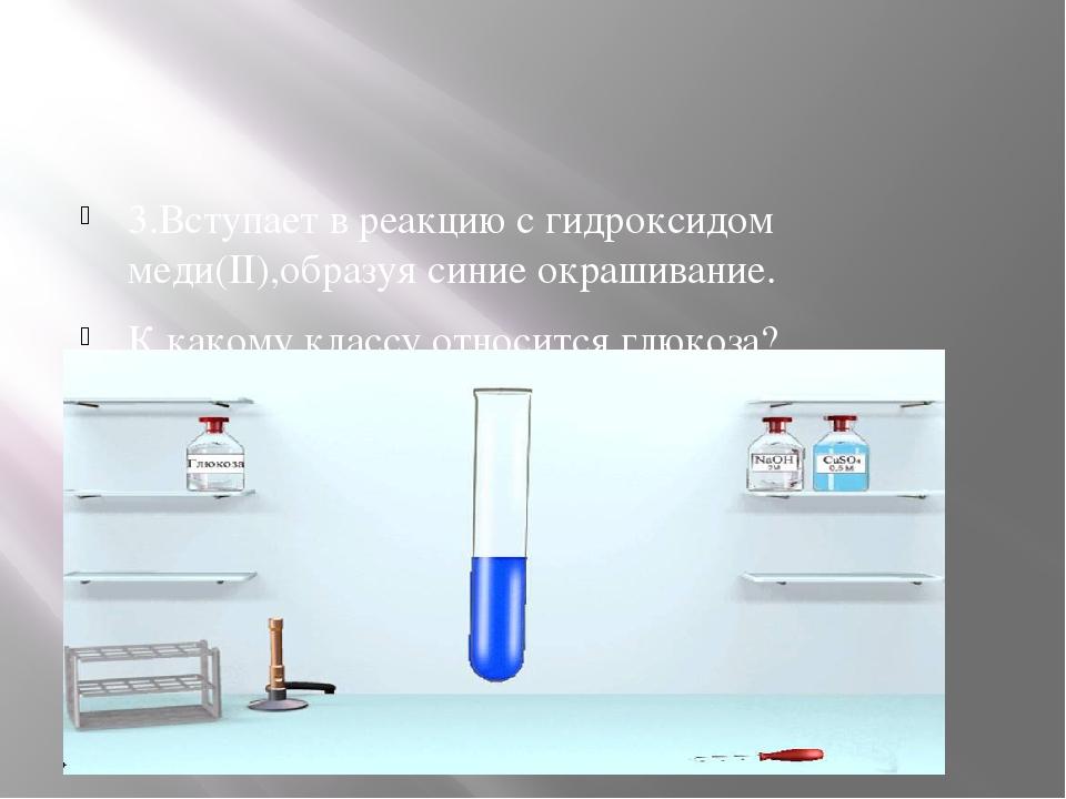 3.Вступает в реакцию с гидроксидом меди(II),образуя синие окрашивание. К как...