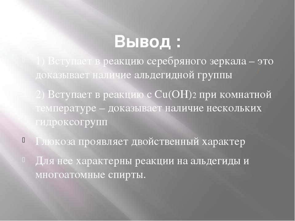 Вывод : 1) Вступает в реакцию серебряного зеркала – это доказывает наличие а...