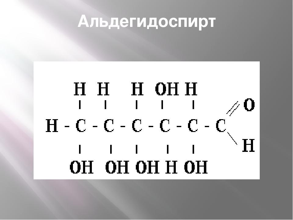 Альдегидоспирт