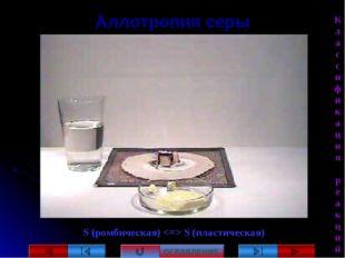 Аллотропия серы S (ромбическая)  S (пластическая) ОГЛАВЛЕНИЕ Классификация ре