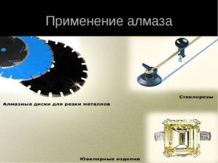 Применение алмаза