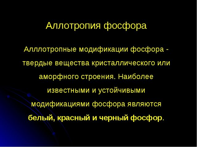 Аллотропия фосфора Алллотропные модификации фосфора - твердые вещества криста...