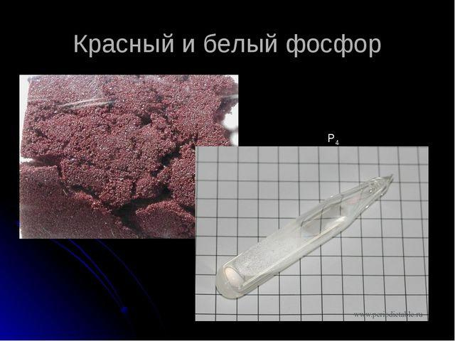 Красный и белый фосфор Р4