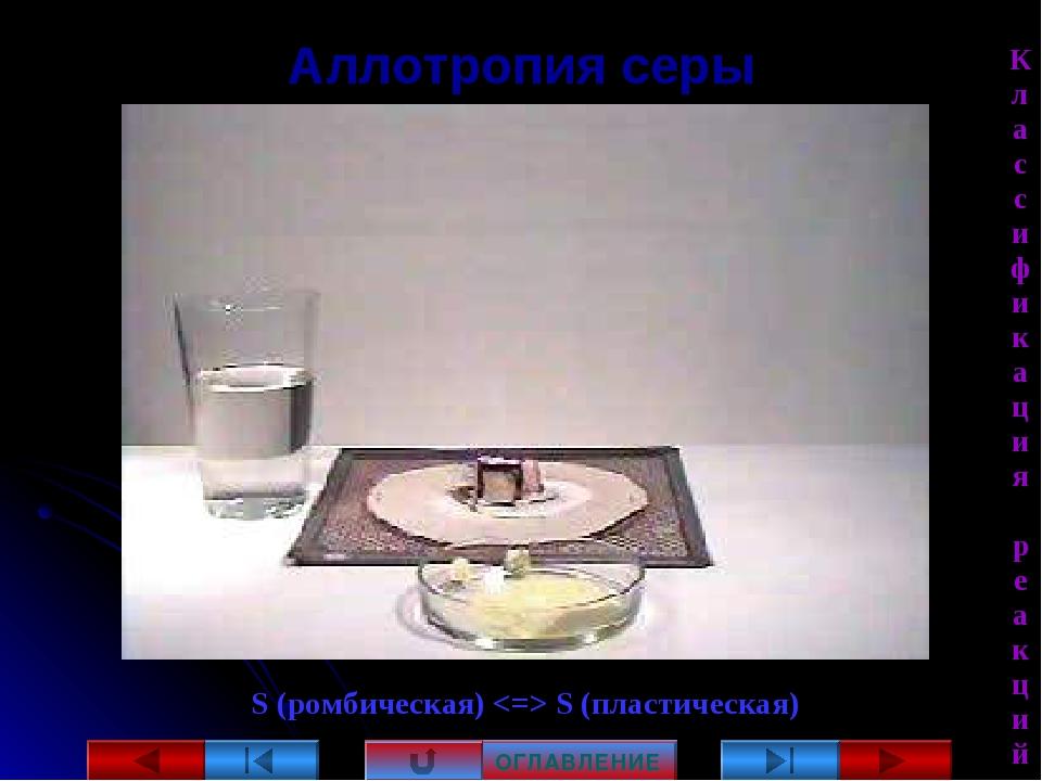 Аллотропия серы S (ромбическая)  S (пластическая) ОГЛАВЛЕНИЕ Классификация ре...