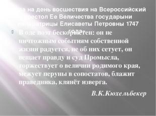 «Ода на день восшествия на Всероссийский престол Ее Величества государыни имп