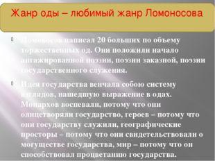 Жанр оды – любимый жанр Ломоносова Ломоносов написал 20 больших по объему то