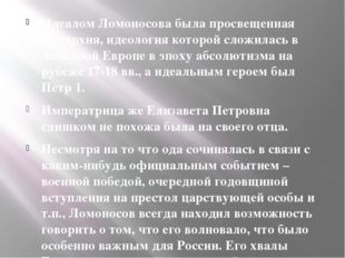 Идеалом Ломоносова была просвещенная монархия, идеология которой сложилась в