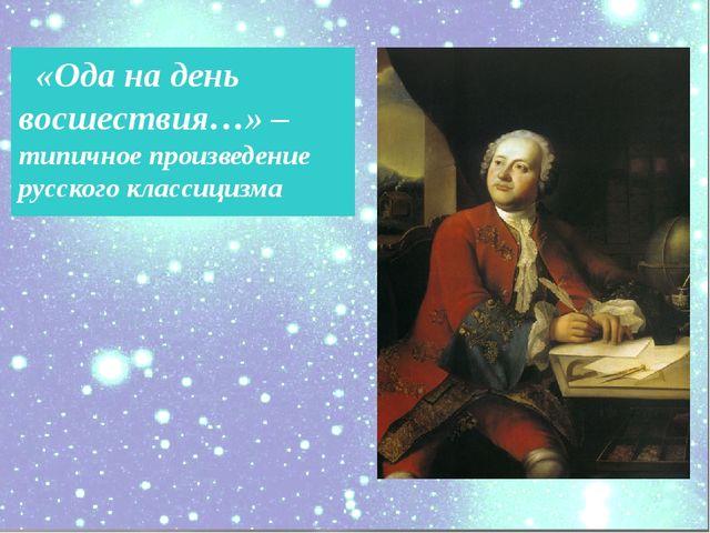 «Ода на день восшествия…» – типичное произведение русского классицизма
