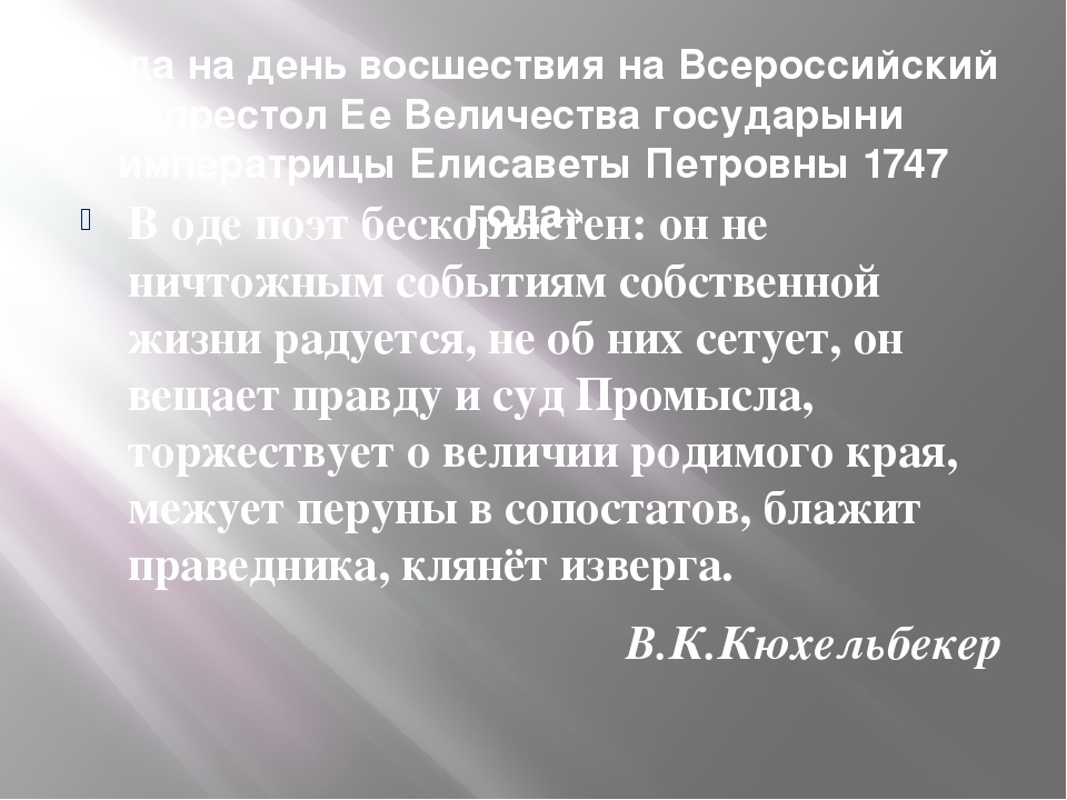 «Ода на день восшествия на Всероссийский престол Ее Величества государыни имп...