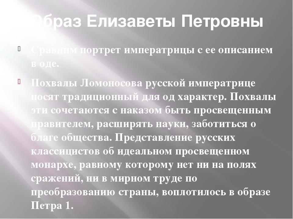 Образ Елизаветы Петровны Сравним портрет императрицы с ее описанием в оде. По...