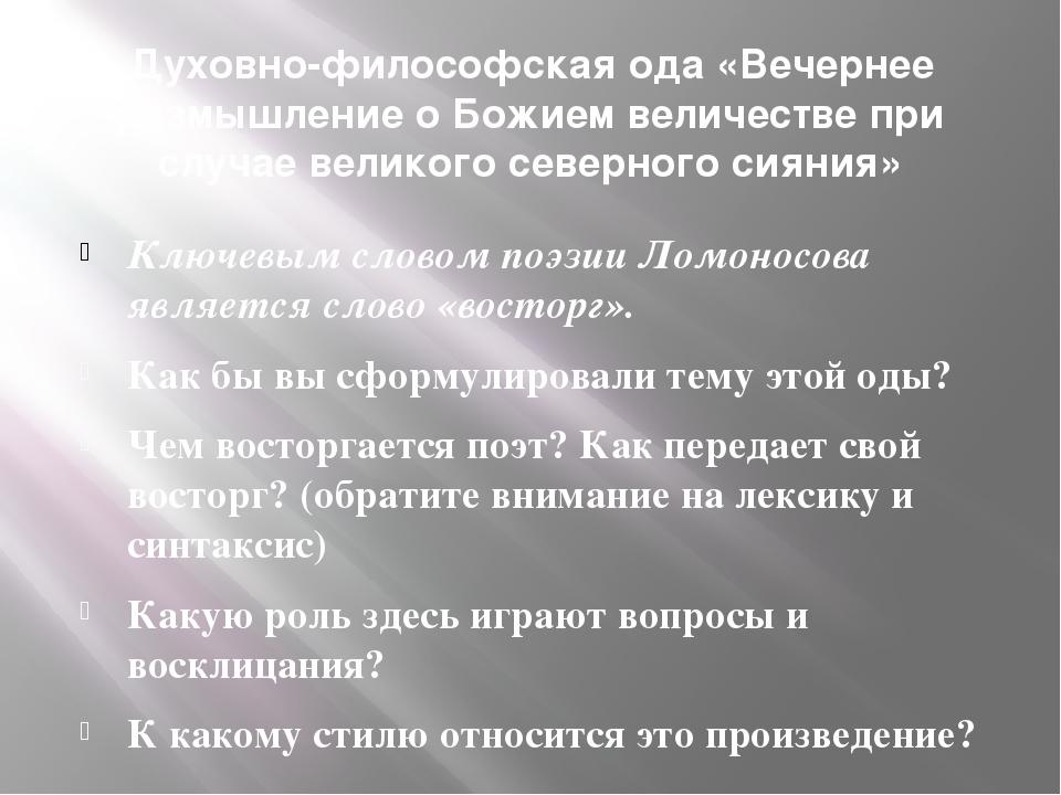 Духовно-философская ода «Вечернее размышление о Божием величестве при случае...