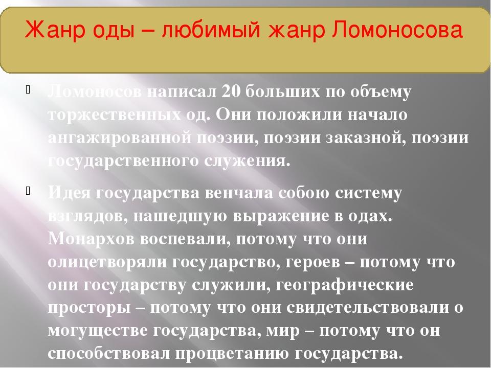 Жанр оды – любимый жанр Ломоносова Ломоносов написал 20 больших по объему то...