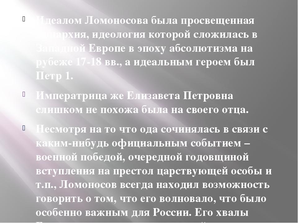 Идеалом Ломоносова была просвещенная монархия, идеология которой сложилась в...
