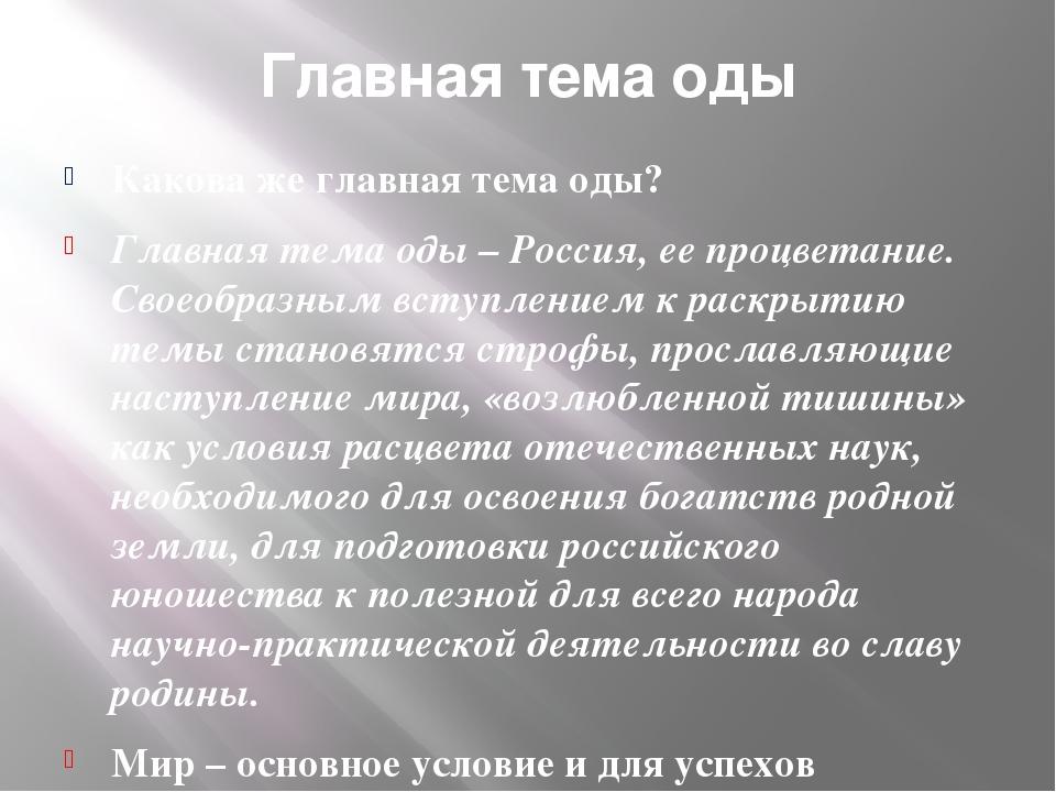 Главная тема оды Какова же главная тема оды? Главная тема оды – Россия, ее пр...