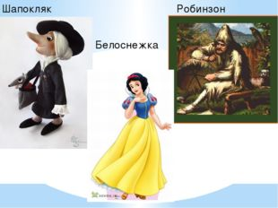 Шапокляк Робинзон Белоснежка