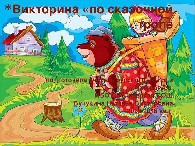 Викторина «по сказочной тропе подготовила учитель русского языка и литератур...