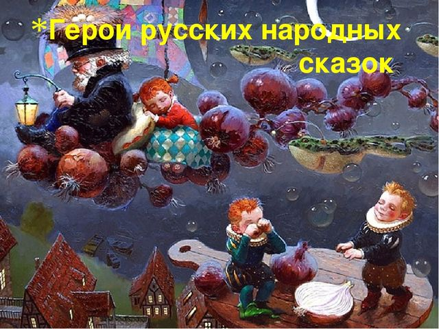Герои русских народных сказок
