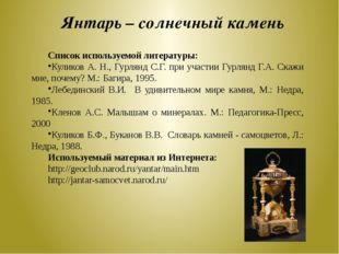 Янтарь – солнечный камень Список используемой литературы: Куликов А. Н., Гурл