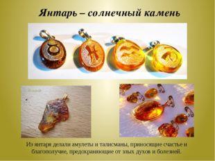 Янтарь – солнечный камень Из янтаря делали амулеты и талисманы, приносящие сч