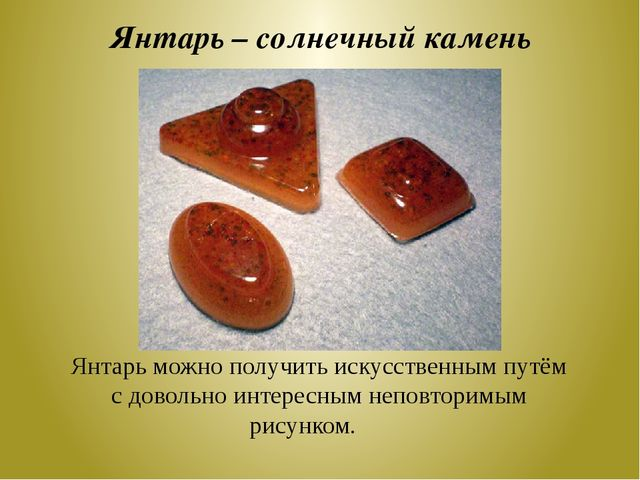 Янтарь – солнечный камень Янтарь можно получить искусственным путём с довольн...